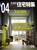 新建築住宅特集 第216号 2004年4月号:小さく住む