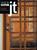 新建築住宅特集 第178号 2001年2月号:北欧モダンの静謐なる輝き - ポール・ケアホルムの家具