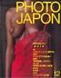 PHOTO JAPON #2 ヘルムート・ニュートン最新作品