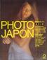 PHOTO JAPON #4 デビッド・ハミルトン全24頁