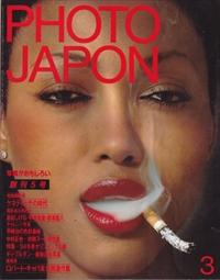 PHOTO JAPON #5 創刊5号 ロバートキャパ未公開遺作集