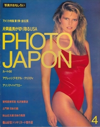 PHOTO JAPON #6 片岡義男が切り取るUSA