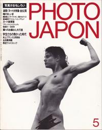 PHOTO JAPON #7 満開ヌード大特集