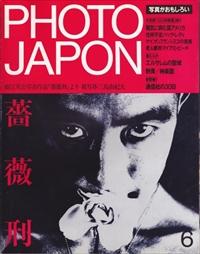 PHOTO JAPON #8 薔薇刑