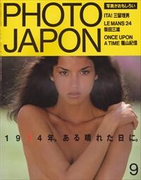 PHOTO JAPON #11 1974年。ある晴れた日に。