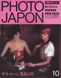 PHOTO JAPON #12 サラ・ムーン、肌色の月