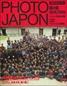 PHOTO JAPON #13 大情報時代のカメラマンたち