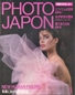 PHOTO JAPON #15 NEW HUMAN NATURE