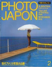 PHOTO JAPON #16 現代アメリカ写真大山脈