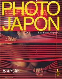 PHOTO JAPON #18 女の目が、射る