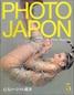 PHOTO JAPON #19 41人のベトナム戦争