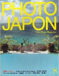 PHOTO JAPON #22 真夏のノスタルジー