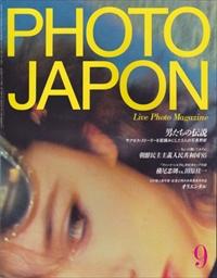 PHOTO JAPON #23 男たちの伝説