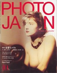 PHOTO JAPON #24 建築大コラム