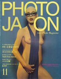 PHOTO JAPON #25 大発見の時代