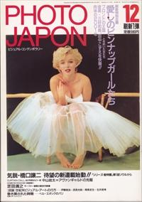PHOTO JAPON #26 愛しのピンナップガールたち