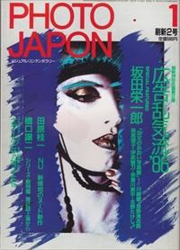 PHOTO JAPON #27 広告乱気流'86
