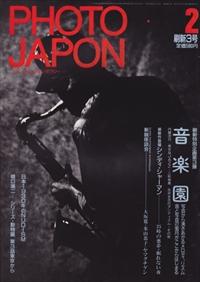 PHOTO JAPON #28 音楽園