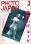PHOTO JAPON #29 のぞいて、ヌード