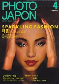 PHOTO JAPON #30 ビーナスたちの衣生活