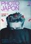 PHOTO JAPON #31 スター伝説 20世紀のセレブ・ストーリー
