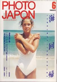 PHOTO JAPON #32 海回帰