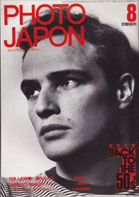 PHOTO JAPON #34 BACK TO THE 50's