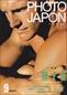 PHOTO JAPON #35 真新しい男たちの肉体的写真主義