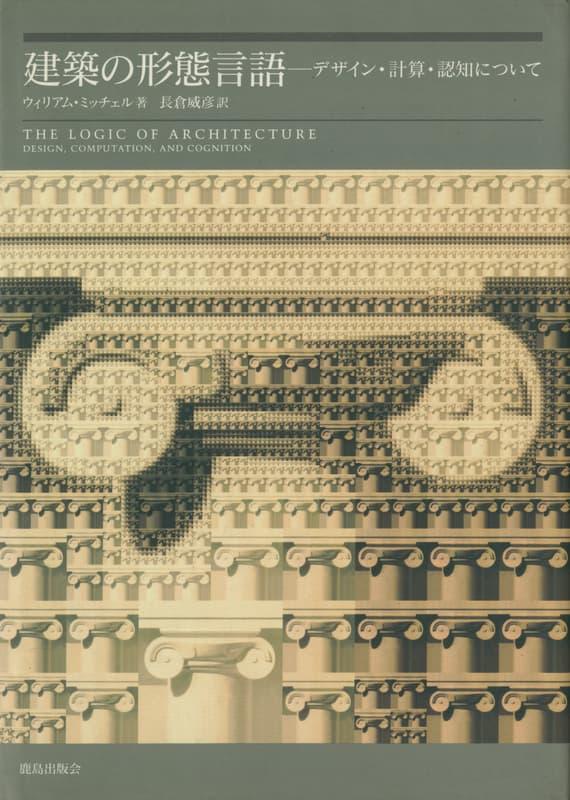 建築の形態言語 - デザイン・計算・認知について