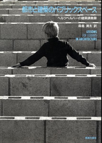 都市と建築のパブリックスペース - ヘルツベルハーの建築講義録