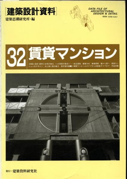 建築設計資料32: 賃貸マンション
