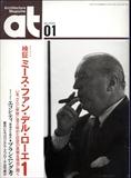 at: Architecture Magazine #85 1994年1月号:検証 ミース・ファン・デル・ローエ