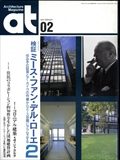 at: Architecture Magazine #86 1994年2月号:検証 ミース・ファン・デル・ローエ2