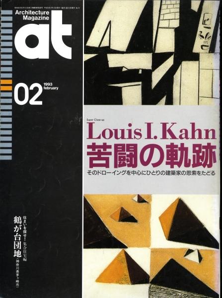 at: Architecture Magazine #74 1993年2月号:Louis I. Kahn 苦闘の軌跡
