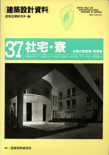 建築設計資料37: 社宅・寮