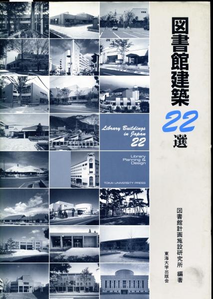 図書館建築22選