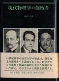 現代物理学の創始者