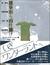 建築からの仕掛け リ・インカーネーション展1980-1985