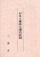 ビキニ事件三浦の記録