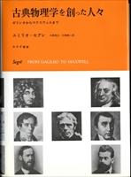 古典物理学を創った人々 - ガリレオからマクスウェルまで