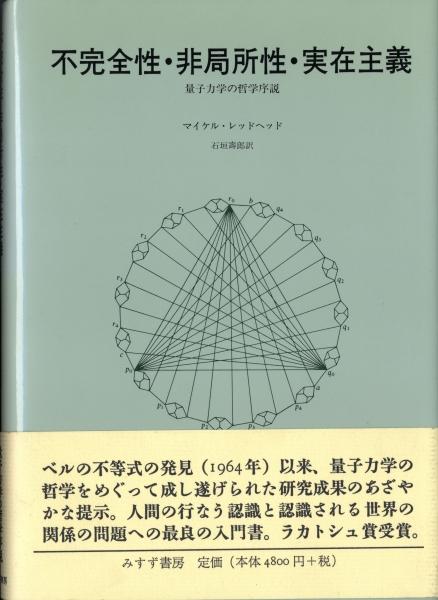 不完全性・非局所性・実在主義 - 量子力学の哲学序説