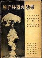 原子兵器の効果
