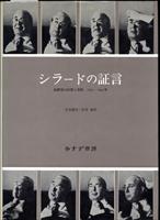 シラードの証言 - 核開発の回想と資料 1930-1945年