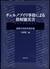 チェルノブイリ事故による放射能災害 - 国際共同研究報告書