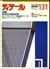 ディテール 131号1997年冬号