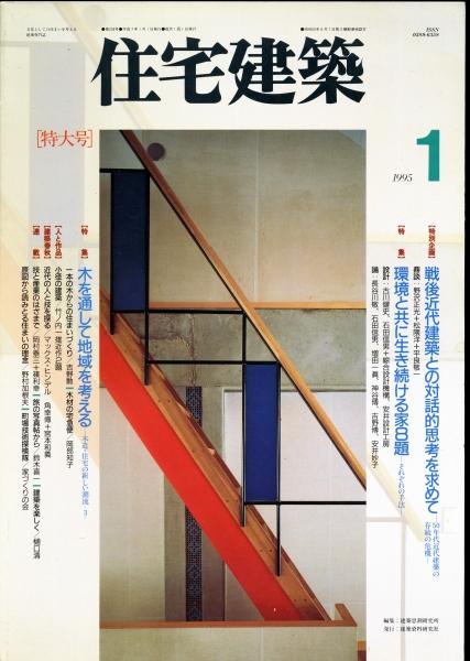 住宅建築 第238号 1995年1月号 環境と共に生き続ける家8題