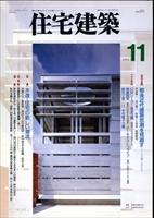 住宅建築 #236 1994年11月号 木造・住宅の新しい潮流