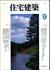 住宅建築 #246 1995年9月号 横内敏人の仕事6題