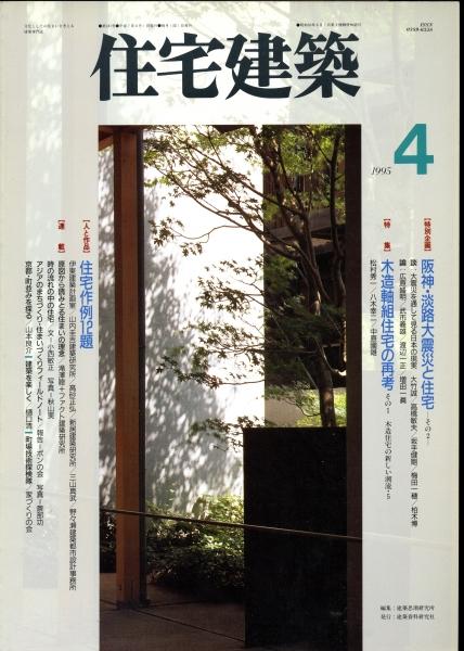 住宅建築 #241 1995年4月号 木造軸組住宅の再考