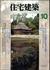 住宅建築 #235 1994年10月号 かやぶきの里づくり-雪国高柳じゅんのび村構想